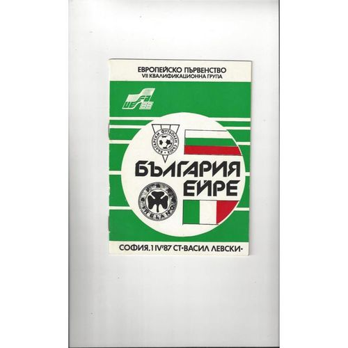 1987 Bulgaria v Republic of Ireland Football Programme
