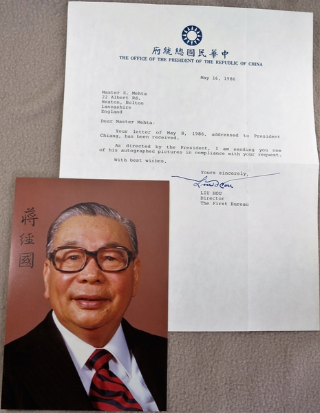 President Chiang Ching-kuo (Chinese: 蔣經國) 1986 Photo