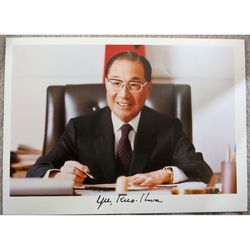 Yu Kuo-hwa (Chinese: 俞國華) Premier ROC Taiwan Signed (facsimile) Photo