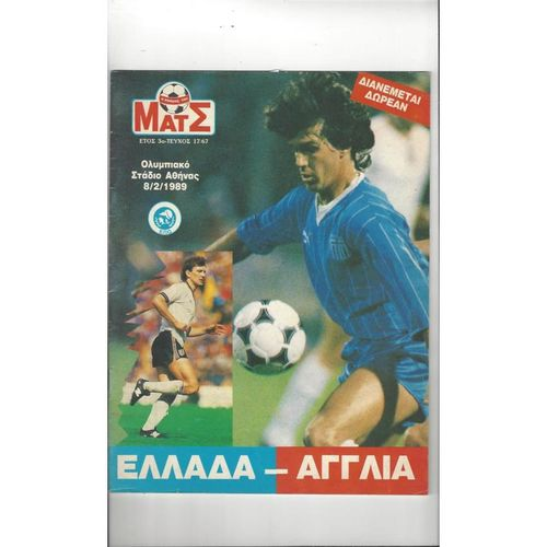 1989 Greece v England Football Programme
