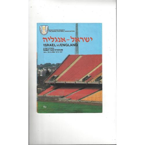 1986 Israel v England Football Programme