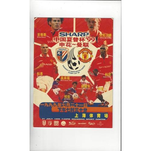 Sharp Cup 1999 Shenhua v Manchester United Football Programme