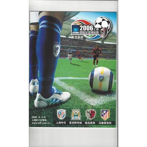 Shanghai International Football Tournament Programme 2006 Shenhua, Manchester City, Kashima Antlers, Athletico Madrid