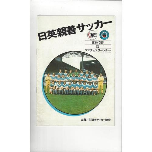 Japan v Manchester City Football Programme 1976