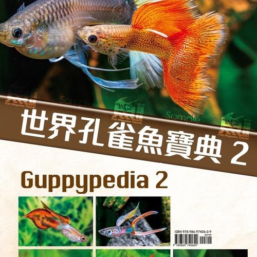 Guppypedia 1 & 2