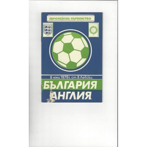 1979 Bulgaria v England Football Programme