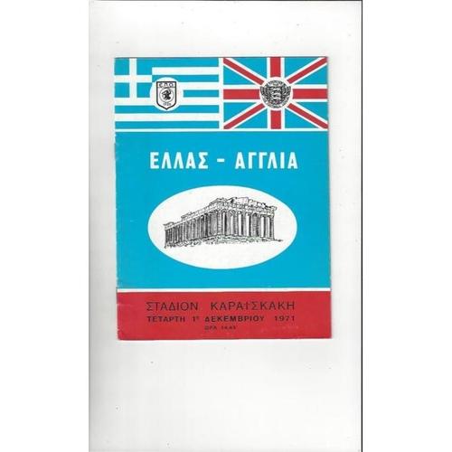 1971 Greece v England Football Programme