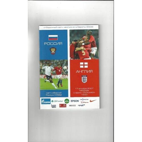 2007 Russia v England Football Programme