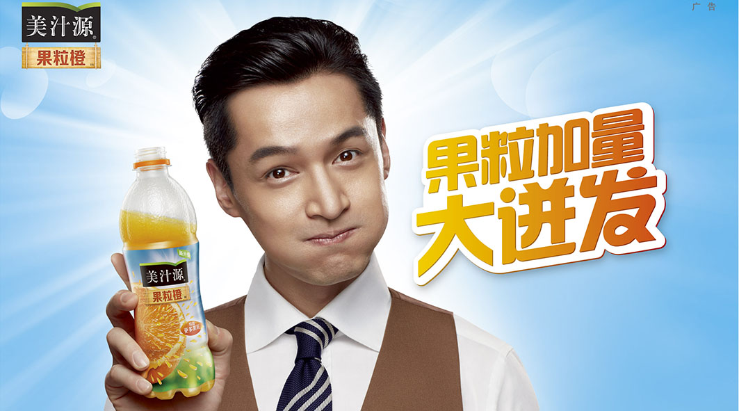 """Hu Ge spearheads Minute Maid China's new ad campaign """"Adding Pulp To The Brim!"""""""