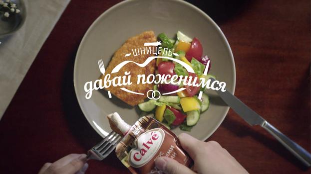 MullenLowe Moscow и Calve превратили обычную еду в особенную