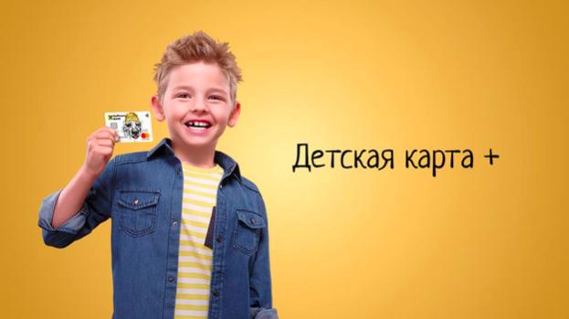 Детская карта для детских желаний