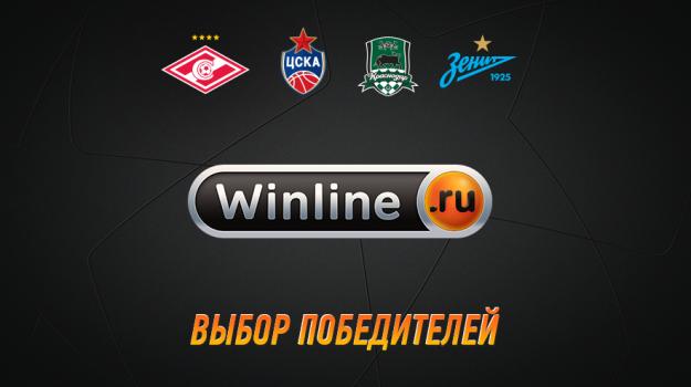 Победители выбирают Winline