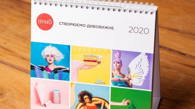 ПУМБ та MullenLowe Adventa створили календар 2020