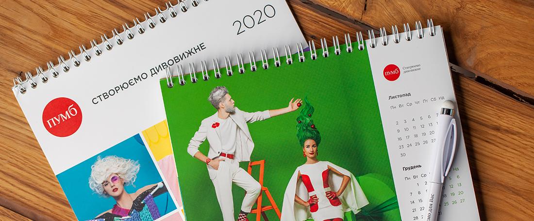 Календар ПУМБ 2020