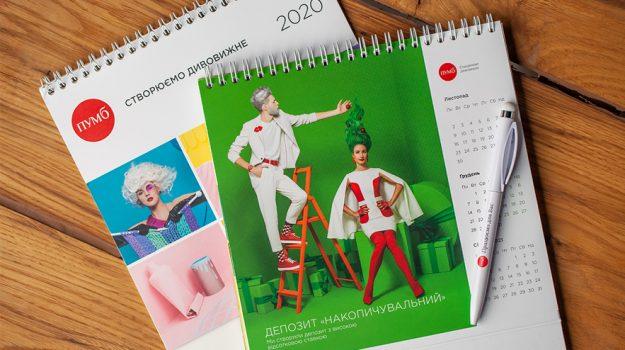 ПУМБ календар 2020