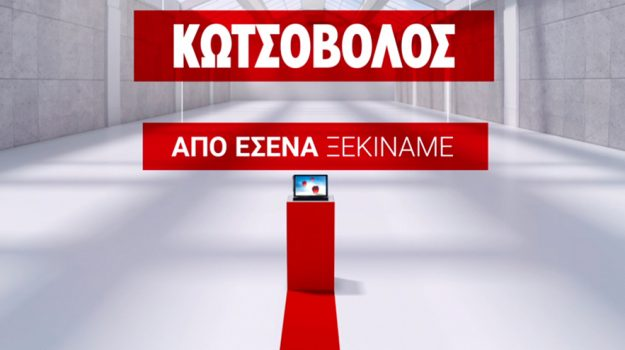 The new campaign of Kotsovolos curated by MullenLowe Athens