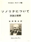 Marcel Moyse: De la Sonorité - Japanese Translation (Flute)