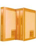 Franz Schubert: The Complete Chamber Music In Three Volumes (Study Score Box Set)