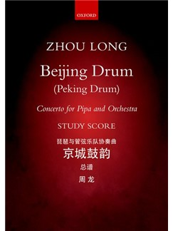 Zhou Long: Beijing Drum (Peking Drums) Books | Orchestra