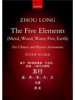 Zhou Long: Five Elements - Chinese Instruments Books | Orchestra