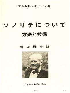 Marcel Moyse: De la Sonorité - Art et Technique (Flute) (Japanese Edition) Books   Flute