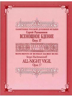Sergei Rachmaninov: All-Night Vigil (Vespers) Op.37 Books | SATB