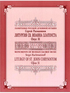Sergei Rachmaninov: Liturgy of St John Chrysostom Op.31 Books | SATB