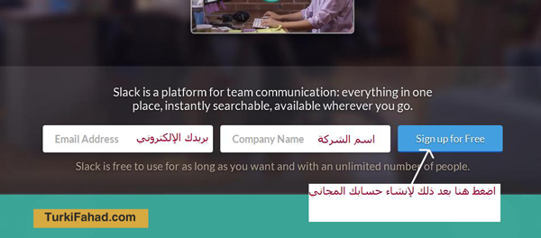 الخطوة 1 لإنشاء صفحة فريق في خدمة Slack