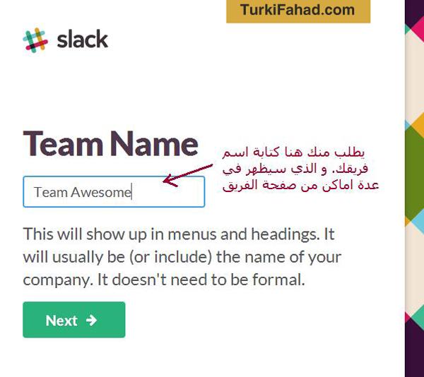 الخطوة 4 لإنشاء صفحة فريق في خدمة Slack