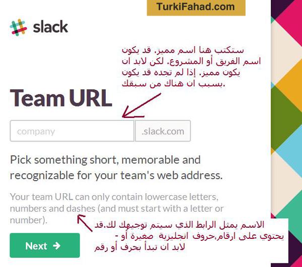 الخطوة 5 لإنشاء صفحة فريق في خدمة Slack