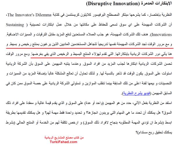 الابتكارات المدمرة - Disruptive Innovation