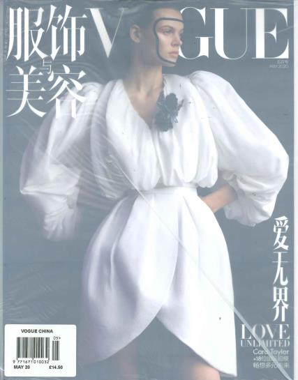 Vogue China magazine
