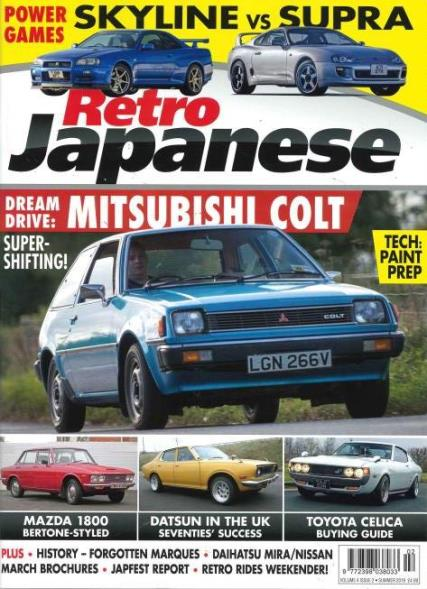 Retro Japanese magazine