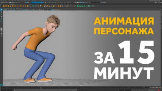 3d-animaciya-personaza-za-15-minut
