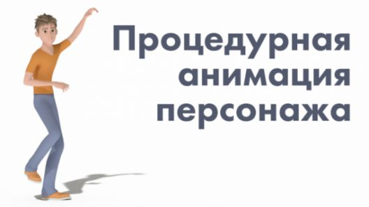 procedurnaya-animaciya-personazha