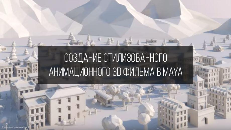 sozdanie-stilizovannogo-animacionnogo-3d-filma-v-maya