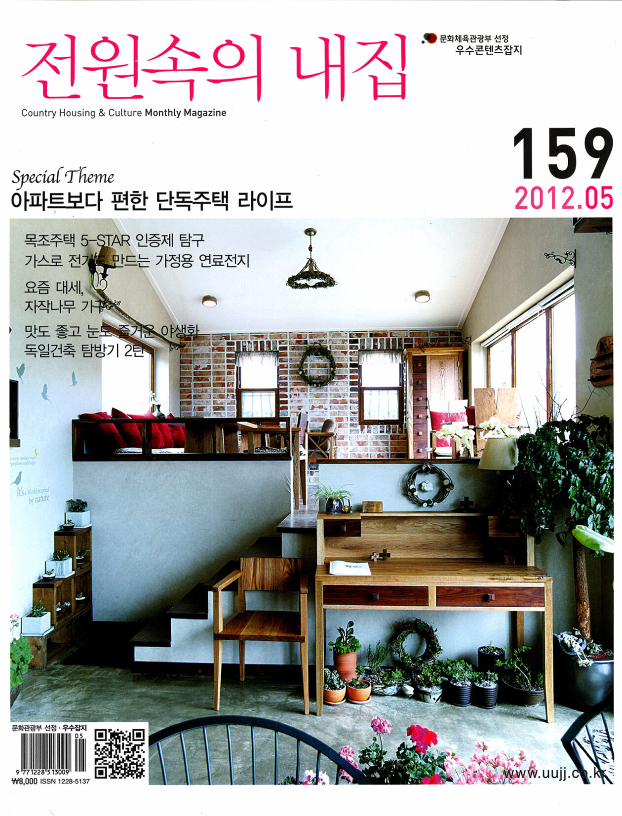 Country Housing Culture Magazine 01