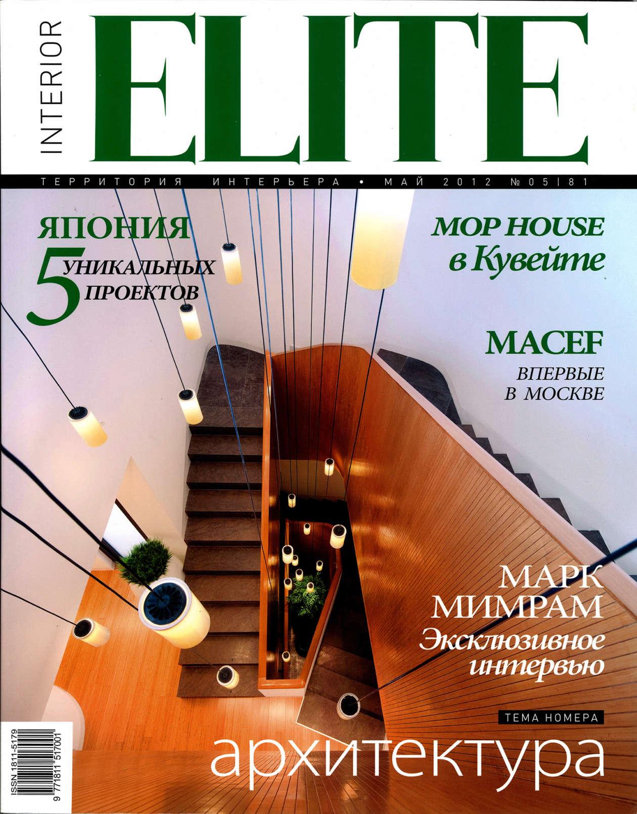 Interior Elite 01