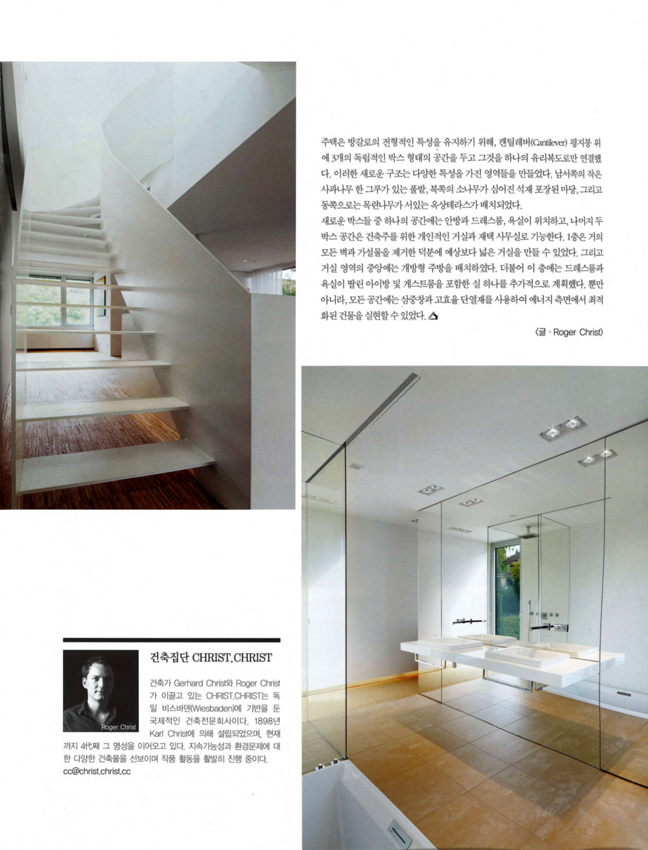 Country Housing Culture Magazine 07