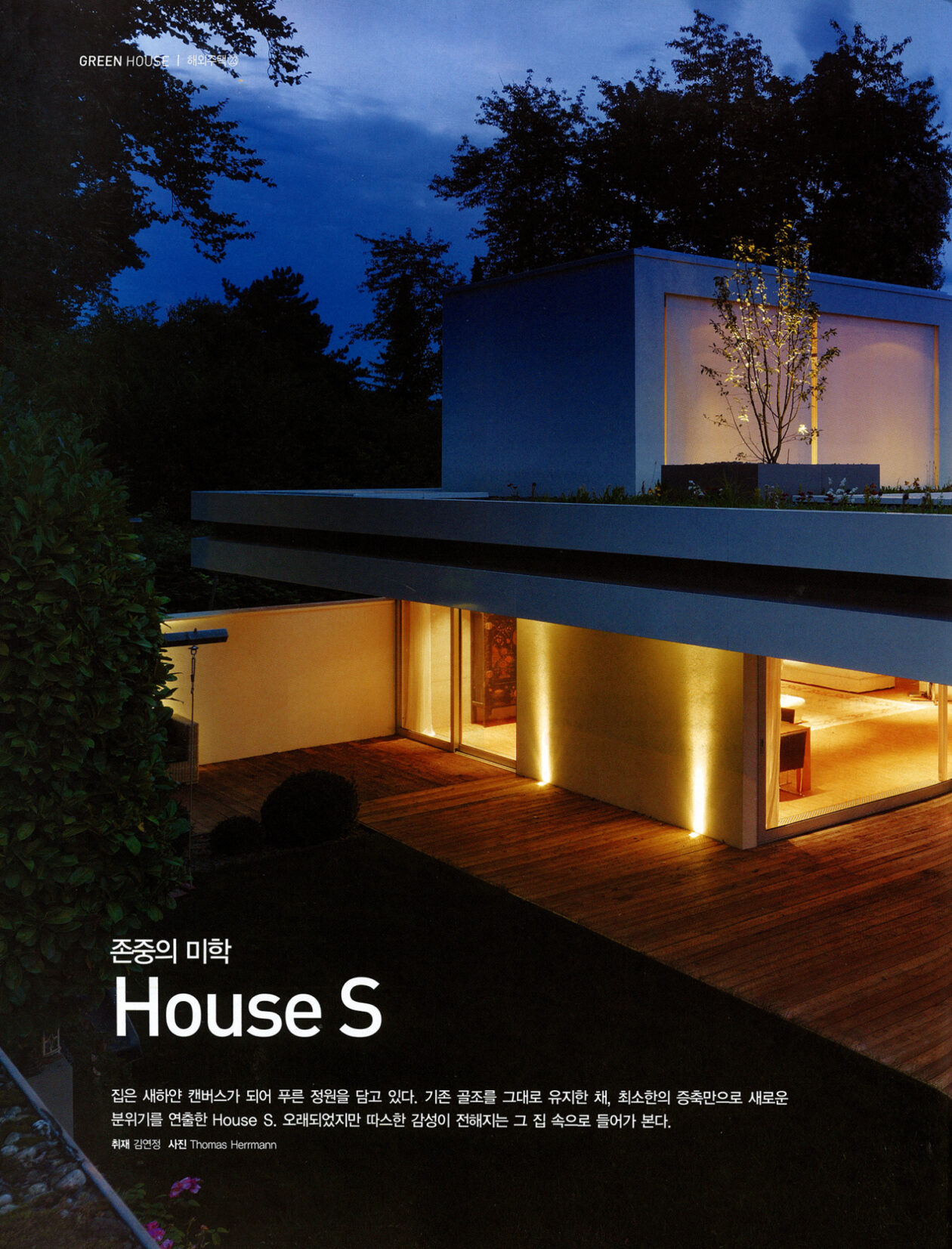 Country Housing Culture Magazine 02