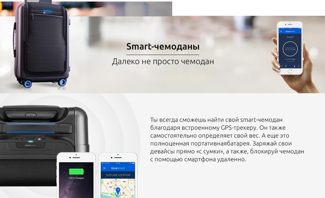 Smart-чемоданы