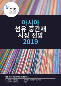 Asia Fibre Chain Market Outlook 2019 form