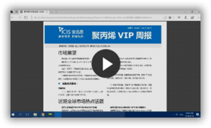 ICIS-Anxun-Price-Reporting-Methodology