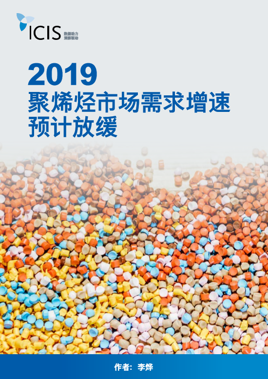 How-will-the-polyolefin-market-develop-this-year