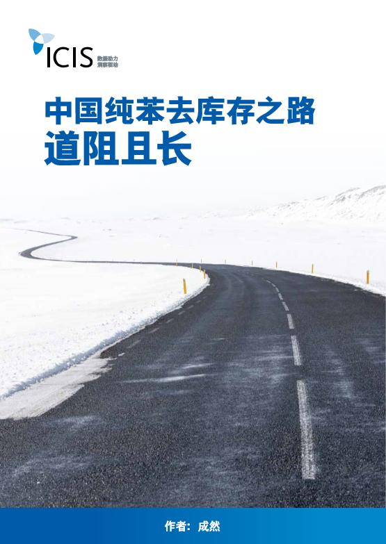 White-paper-Is-Chinas-pure-benzene-stocks