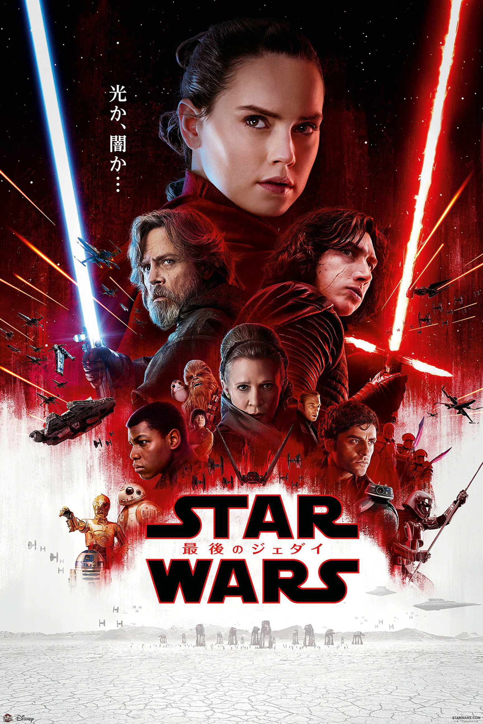 Details zu Star Wars Episode 8 Poster - Japanese Regular - Premium  Hochformat 61 x 91,5 cm