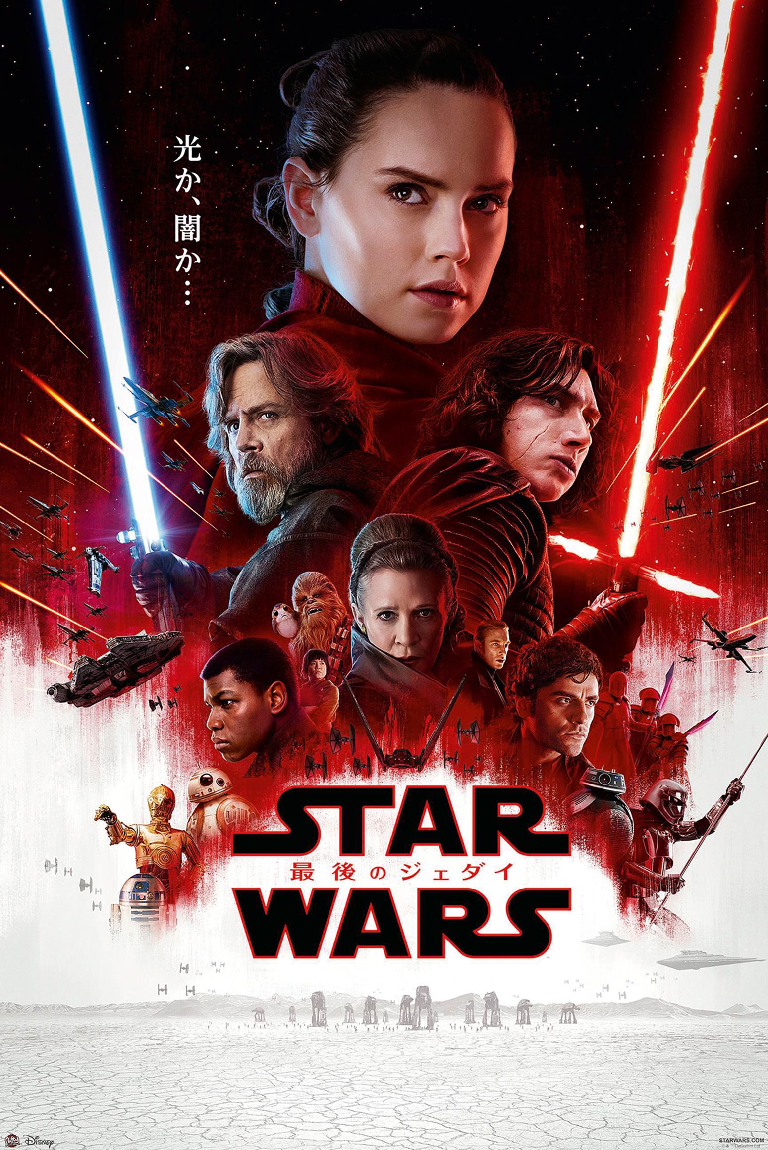 Star Wars Episode 8 Poster - Japanese Regular - Premium Hochformat ...