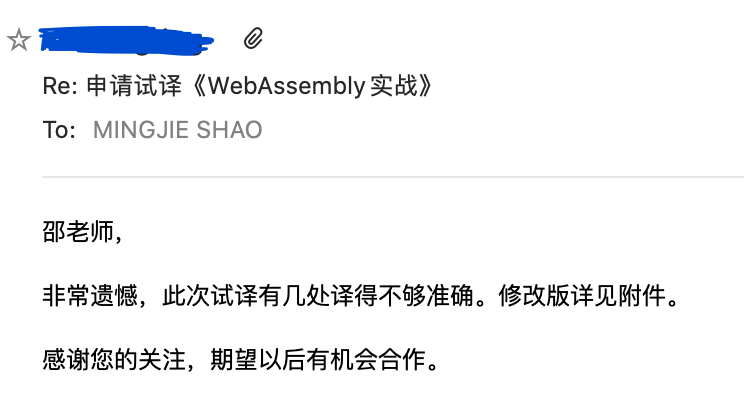 《WebAssembly in Action》试译被拒