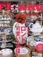 Couv Madamefigaro Japon