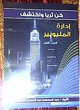 عبد المحسن القعيد